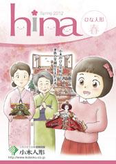 2012雛人形カタログ表紙