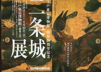 江戸東京博物館 二条城展開催中 博物館配布パンフレットから