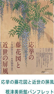 根津美術館 応挙の藤花図と近世の屏風 展
