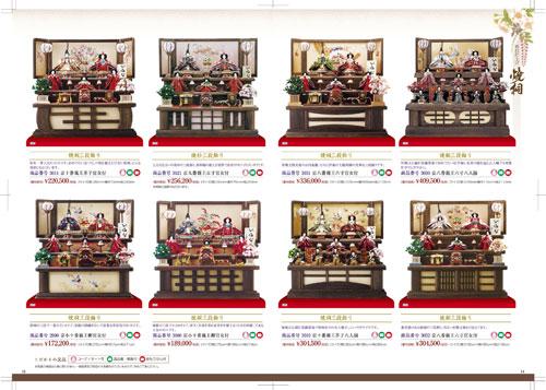 雛人形 2014年度カタログ