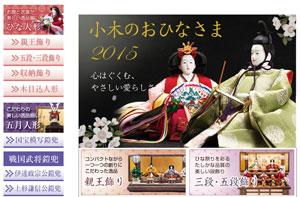 2015 雛人形カタログ