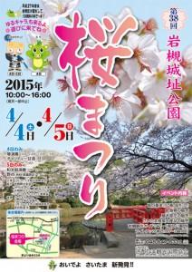 sakura_chirashi2015-400
