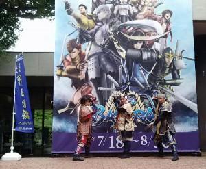 戦国図鑑 埼玉県立歴史と民族の博物館