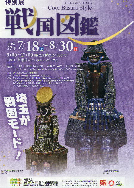 埼玉県立歴史と民族の博物館 戦国図鑑