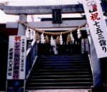 人形のまち岩槻 武蔵第六点神社