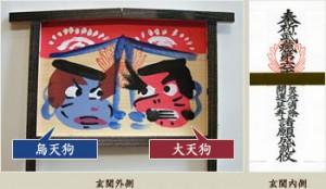 人形のまち岩槻 武蔵第六天神社