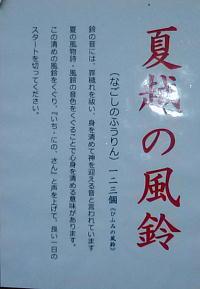 人形のまち岩槻 夏越の風鈴 久伊豆神社