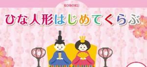 人形のまち岩槻 小木人形 ひな人形初めてクラブ