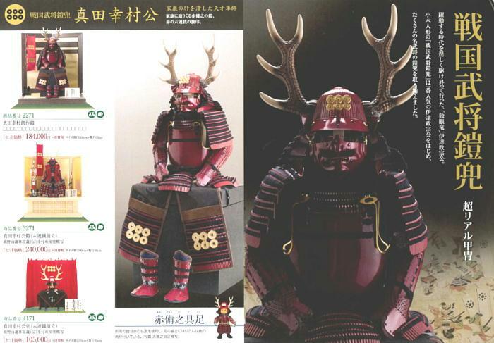 人形のまち岩槻 小木人形 2016年度 新作五月人形カタログ