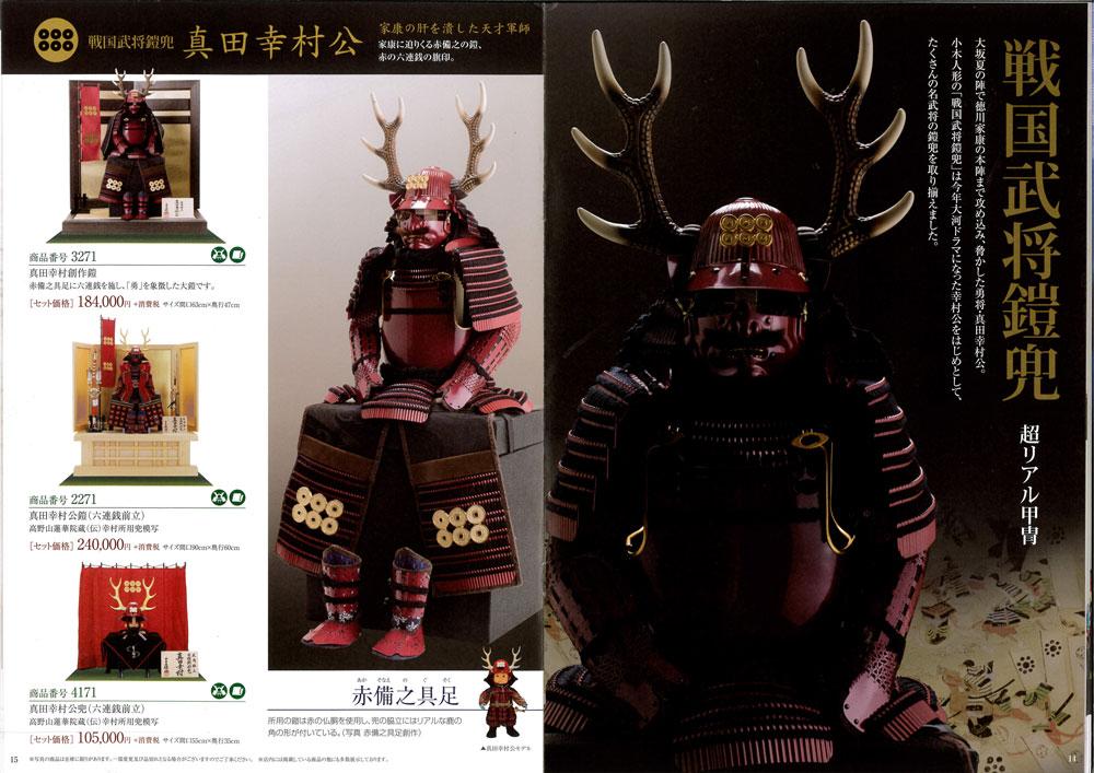 人形のまち岩槻 小木人形 五月人形 戦国武将鎧兜