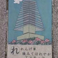 歴史と人形のまち岩槻 十三重の塔