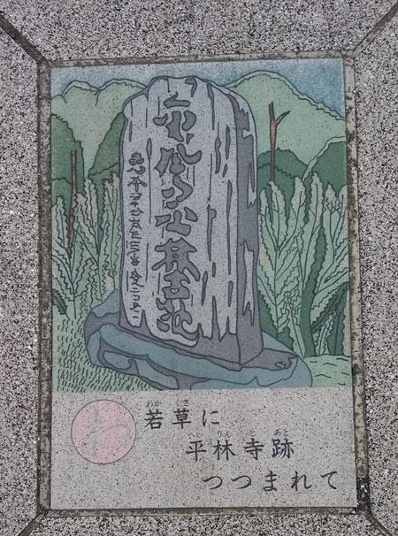 歴史と人形のまち岩槻 平林寺跡