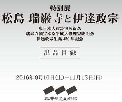 2016特別展  松島 瑞巌寺と伊達政宗
