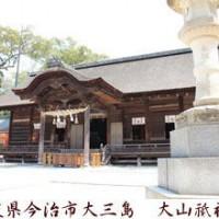 五月人形 国宝模写鎧兜 大山祇神社