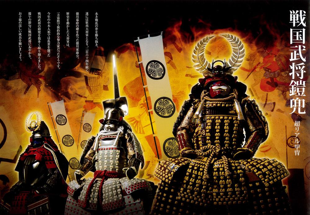 五月人形は徳川家康公歯朶前立て大黒頭巾鎧飾り No3251 人形のまち岩槻 小木人形