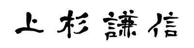 杉神社蔵 重要文化財 色々威腹巻具足(上杉謙信公・飯綱権現前立て)模写鎧 焼桐板屏風飾り