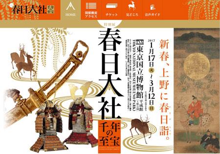 特別展 春日大社 『千年の至宝』 東京国立博物館 開催のご案内