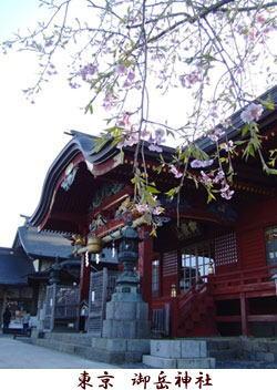 東京 御岳神社