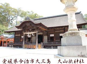 愛媛 大山祇神社
