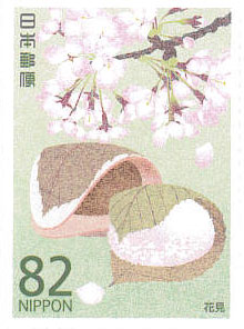 花見 日本の行事 切手