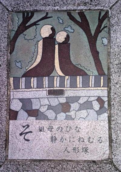歴史と人形のまち岩槻 「岩槻城城門(黒門)と人形塚」